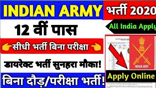 Army Open Rally 2020 | army tour of duty vacancy 2020 | indian army tour of duty recruitment//#Army