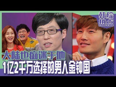 [中文字幕] 1亿2千万选择的男人!金钟国的魅力是什么呢? | Healing Camp