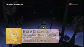 伊藤真澄「Wonder Wonderful」 PV試聴版