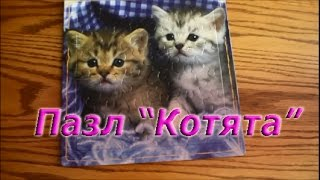 """✬✬✬ Пазл """"Котята""""/Puzzle """"Kittens"""""""
