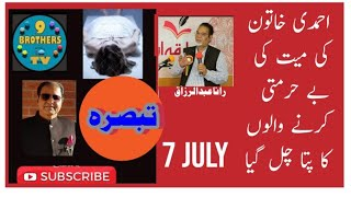 Critical Review تبصرہ   .07.06.2021 #realstory #interview #pakistan #politic #9brotherstv