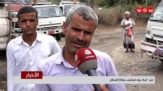 تعز : آزمة مياه تضاعف معاناة السكان   | تقرير عبدالعزيز الذبحاني