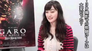 牙狼<GARO> 〜RED REQUIEM〜』 松山メアリインタビュー (つづきはこ...