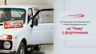 установка стеклоподъемников на ВАЗ-2121