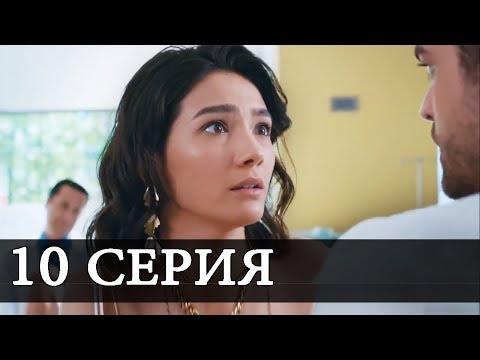 ПОВСЮДУ ТЫ 10 Серия АНОНС На русском языке Дата выхода