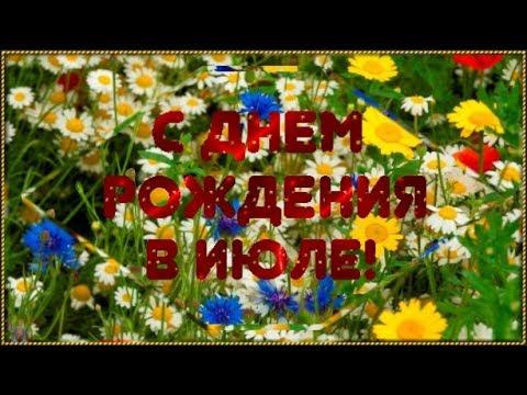 С Днем рождения в июле ◆ Очень красивая видео открытка - Поиск видео на компьютер, мобильный, android, ios