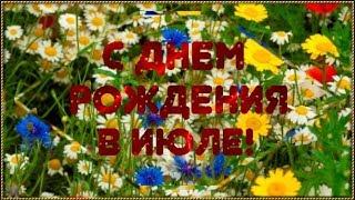 С Днем рождения в июле ◆ Очень красивая видео открытка