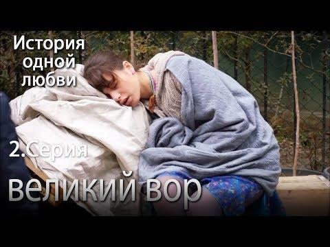 великий вор - История одной любви - 2 серия