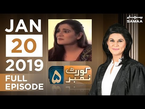 Qatl ke peeche kaun? biwi ya behen? | Court Number 5 | SAMAA TV | January 20, 2019