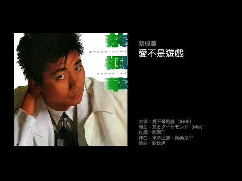 蔡楓華 愛不是遊戲(1985)原曲:灰とダイヤモンド(Mie)