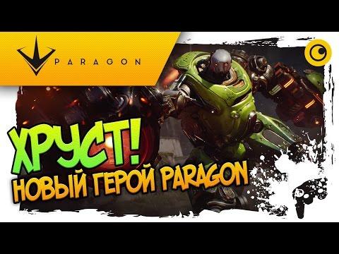 видео: ВСТРЕЧАЙТЕ! ХРУСТ!!! ☻ paragon ☻ КРАНЧ