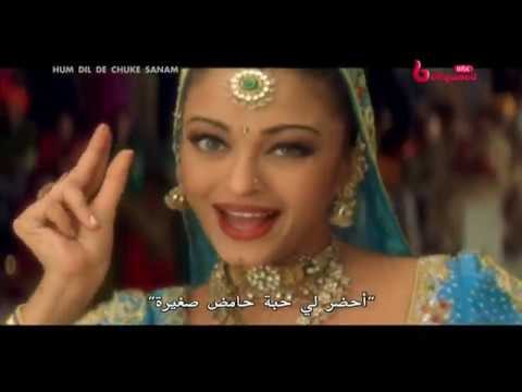 Hum Dil De Chuke Sanam 1999 مترجمة عربي Youtube أفضل العروض والاسعار على تشكيلة كبيرة من اللابتوبات. hum dil de chuke sanam 1999 مترجمة عربي