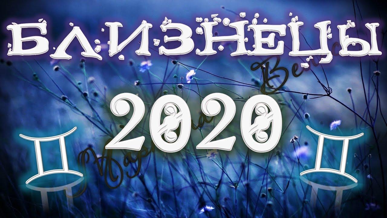 БЛИЗНЕЦЫ 2020 год. Подробный Тароскоп на картах Таро для БЛИЗНЕЦОВ на 2020 год