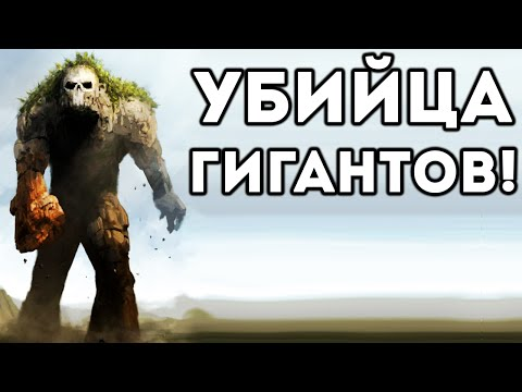УБИЙЦА ГИГАНТОВ! - Spore