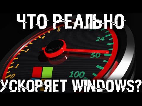 Отключаю все службы и телеметрию! Скорость Windows увеличилась?