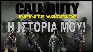 COD: Infinite Warfare - Η ιστορία μου με τα Call Of Duty !