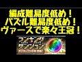 【パズドラ】ランキングダンジョン ガンホーコラボ杯 ひたすら1コンボ! ヴァース編成で楽々王冠!