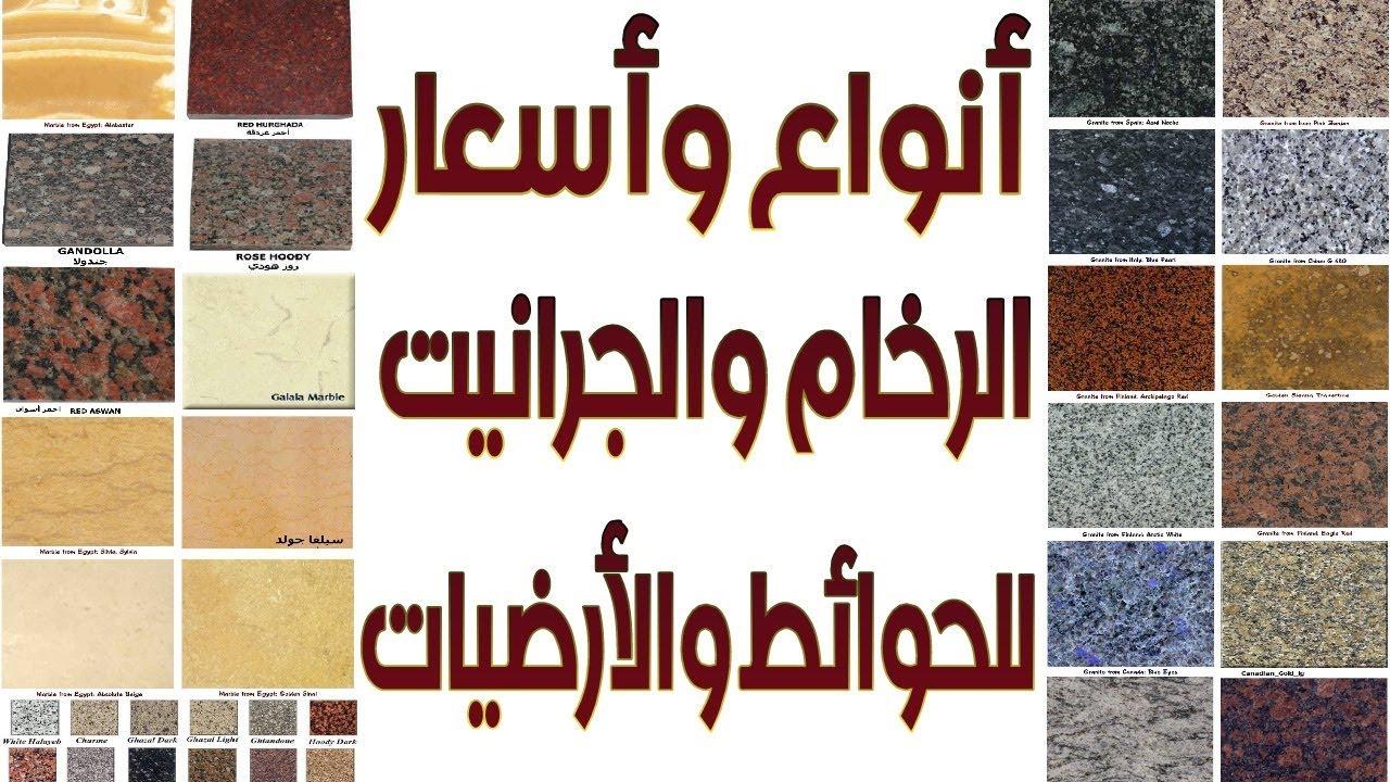 أنواع وأسعار الرخام والجرانيت للحوائط والأرضيات والمطابخ