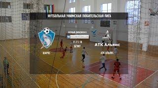 Футбол Уфа: Обзор матча   Шаркс - АТК Альянс