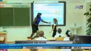 Электронное обучение в Костанае