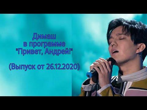 """Слушать песню Димаш Кудайберген """"Привет, Андрей!"""""""