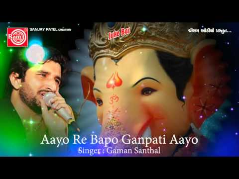 Gaman Santhal New Song | Aayo Re Bapo Ganpati Aayo | Ganpati Bapa | Latest Gujarati Songs 2015