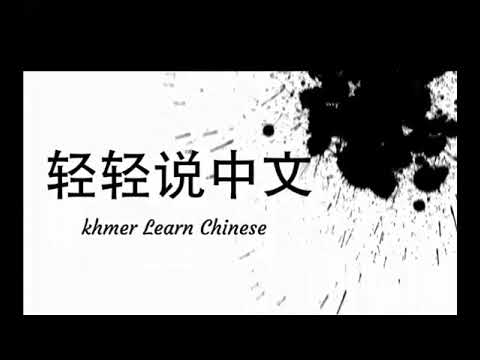 how to learning chinese convertsion_រៀនភាសាចិន ខ្មែរ ដំបូង សន្ទនា ភាគទី១០