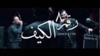 اغنية الكيف - مع طارق الشيخ - كايروكي