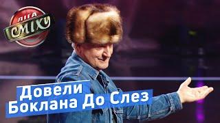 Лучшая Реклама и Слезы Боклана - 30+ | ЗИМНИЙ КУБОК Лиги Смеха 2018
