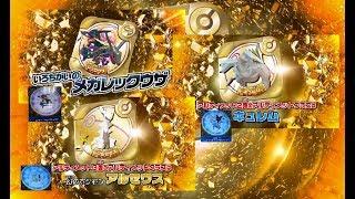[Pokemon Tretta] #29 胡帕撈到三樣金卡超級捕獲集!+50彗星拳+50終極衝擊