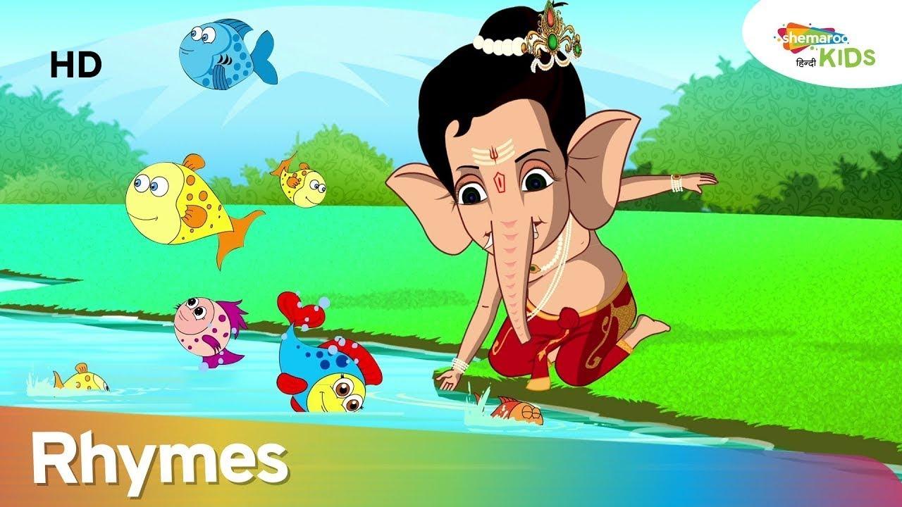 बाल गणेश जी के साथ मछली जल की रानी और अन्य लोकप्रिय हिंदी बच्चों के कविता | Shemaroo Kids Hindi