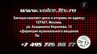 Голос 2 сезон Полуфинал 16 выпуск 20.12.2013 смотреть онлайн