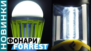 Обзор туристических фонарей Forrest!