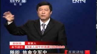 《百家讲坛》 20121217 客家人 (一) 客从何来