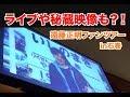 遠藤正明「ファンツアー in 石巻 Vol.7編」えんちゃんねるTV Vol.18
