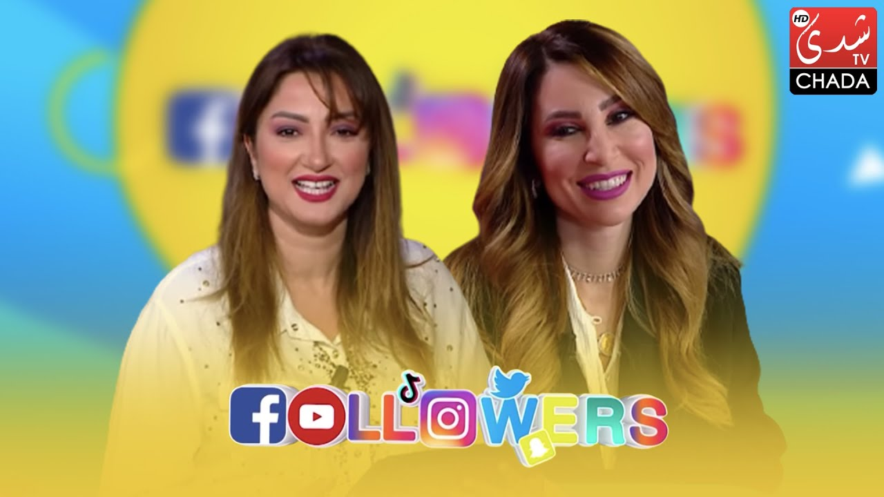 برنامج Followers - الحلقة الـ 19 الموسم الثالث | غيثة أقصبي | الحلقة كاملة