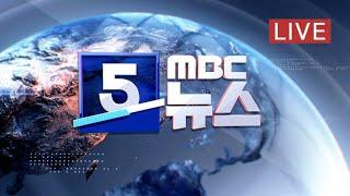 이명박 전 대통령 징역 17년 확정.‥다음 주 재수감  - [LIVE] MBC 5시뉴스 2020년 10월 29일