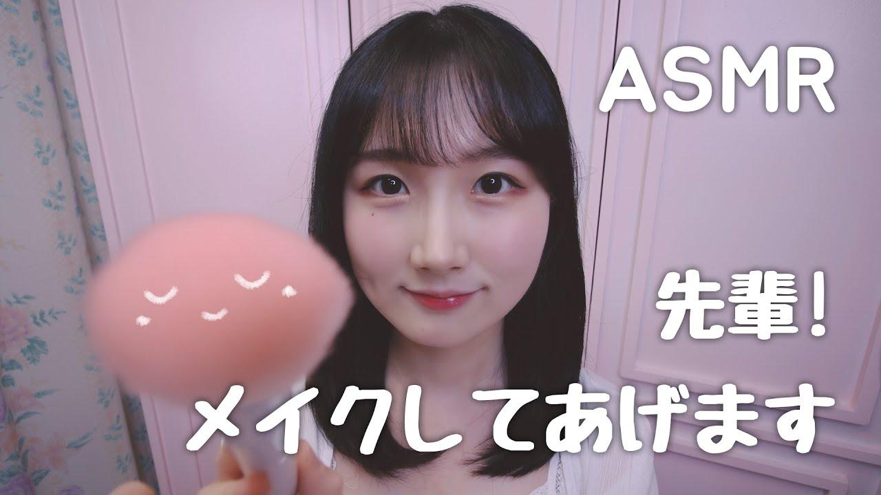 한국어 자막🙆🏻♀️  ASMR 선배 시험 끝났어요? 제가 화장해 줄게요 :) | 메이크업 롤플레이 | 일본어 ASMR , ASMR Japanese