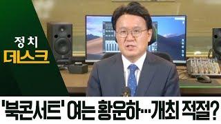 선거 개입 피의자' 황운하…총선 의지 변함없어  | 정치데스크