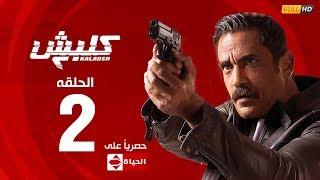 الحلقة الثانية من مسلسل كلبش ٢ - Kalabsh 2 - episode 2