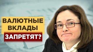 Запрет валютных вкладов, грузинского вина и боржоми и нулевая инфляция в РФ