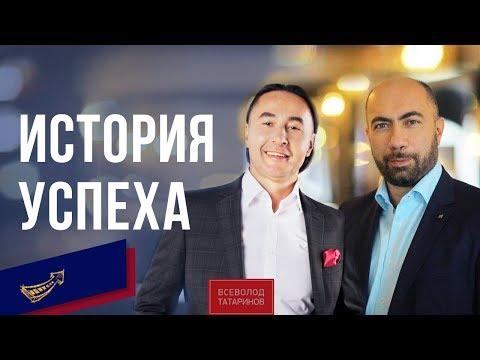 Всеволод Татаринов и Константин Довлатов: Как увеличить доход от 3 тысяч до 20 миллионов?