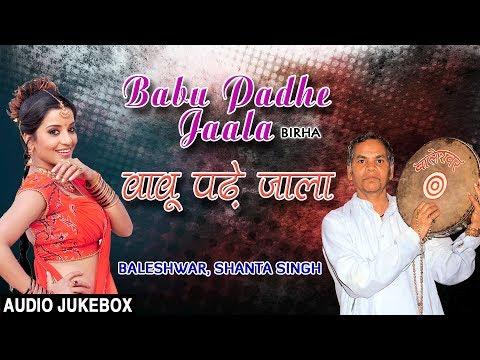 BABU PADHE JAALA  | BHOJPURI BIRHA AUDIO SONGS JUKEBOX | SINGER - BALESHWAR | HAMAARBHOJPURI