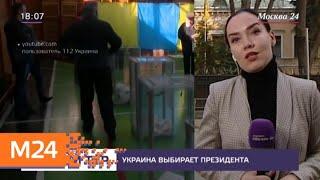 Смотреть видео Украина выбирает президента - Москва 24 онлайн