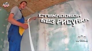 видео Стеклообои – виды, преимущества, недостатки, способы поклейки стеклообоев под покраску