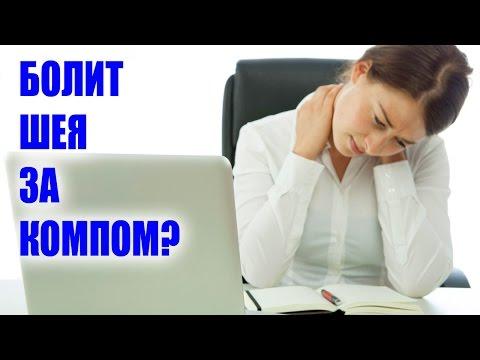 Болит голова от долгого сидения за компьютером
