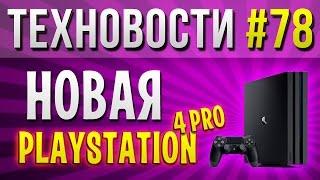 Техновости #78 — все подробности о PS4 Pro