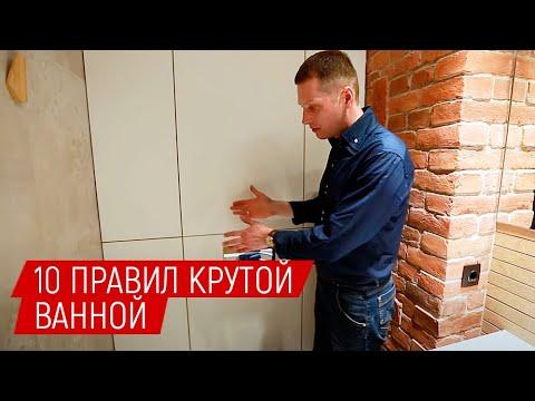 Дизайн интерьера, ремонт квартир в Москве. КРУТОЙ LOFT ремонт ванной комнаты