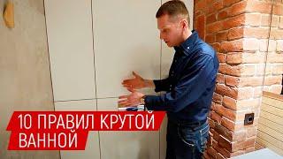 Дизайн интерьера, ремонт квартир в Москве. 10 простых правил КРУТОГО ремонта ванной комнаты