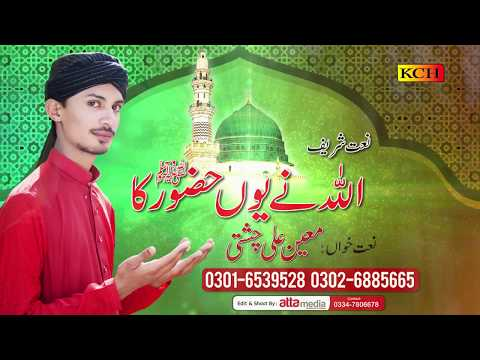 ALLAH NAY YU HUZOOR KA RUTBA - Moain Ali Chshti